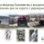 До водопад Скаловитец с всъдеход – един различен ден